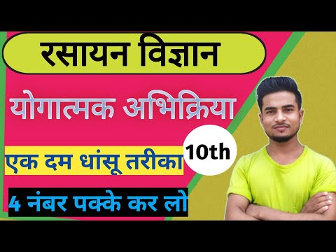 Addition Reaction || Class 10th || Arvind Sir