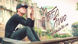 เเค่ได้รักก็พอ - Pue Kai(ผือ ไก่) : PM (official MV)