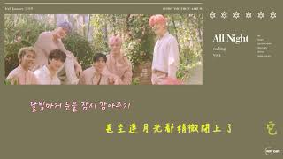 [dust cafe] 아스트로 astro - moonwalk (韓中字幕)