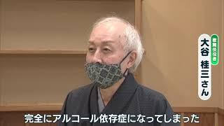 YouTube動画:アルコール依存症にも… 波瀾万丈、歌舞伎役者・大谷桂三は「腐らず、流れに身を委ね」