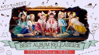 【LIVE】2021.03.26(Fri)19:30〜『BEST ALBUM RELEASE記念』お知らせ配信!