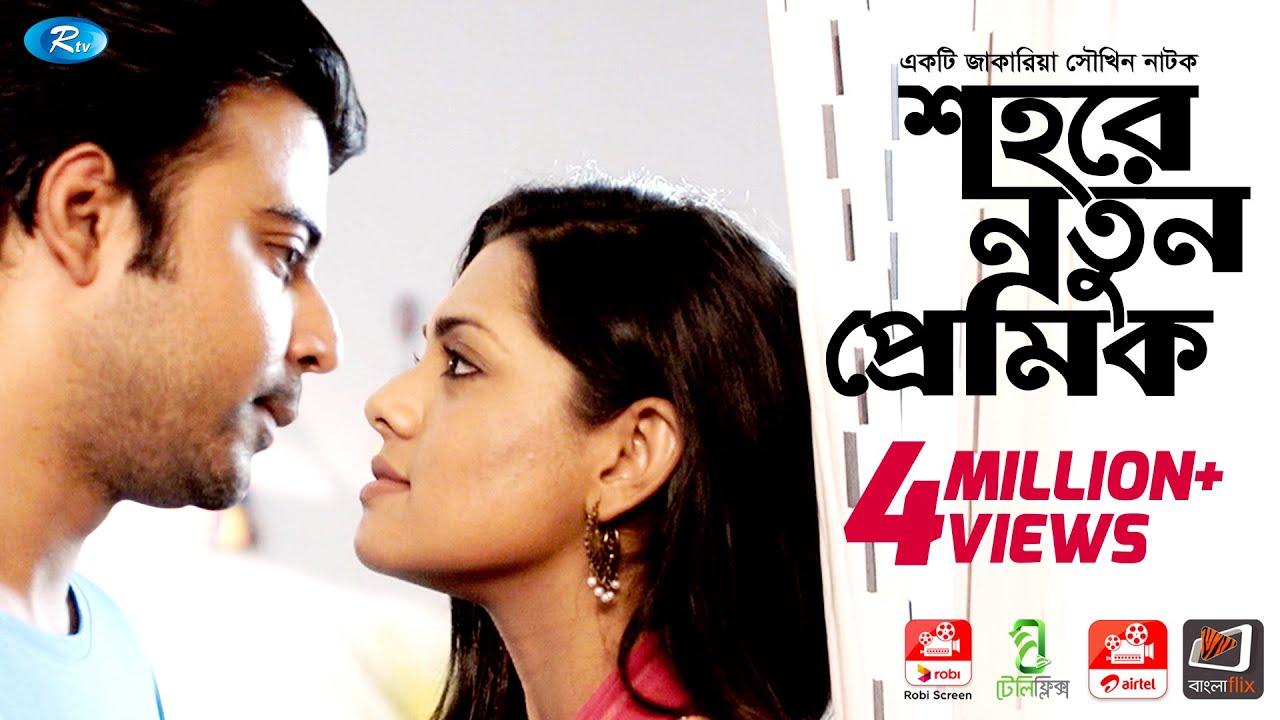 Shohore Notun Premik   শহরে নতুন প্রেমিক   Afran Nisho   Tisha   Rtv Drama Special