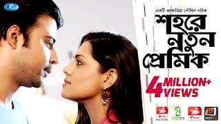 Shohore Notun Premik | শহরে নতুন প্রেমিক | Afran Nisho | Tisha | Rtv Drama Special