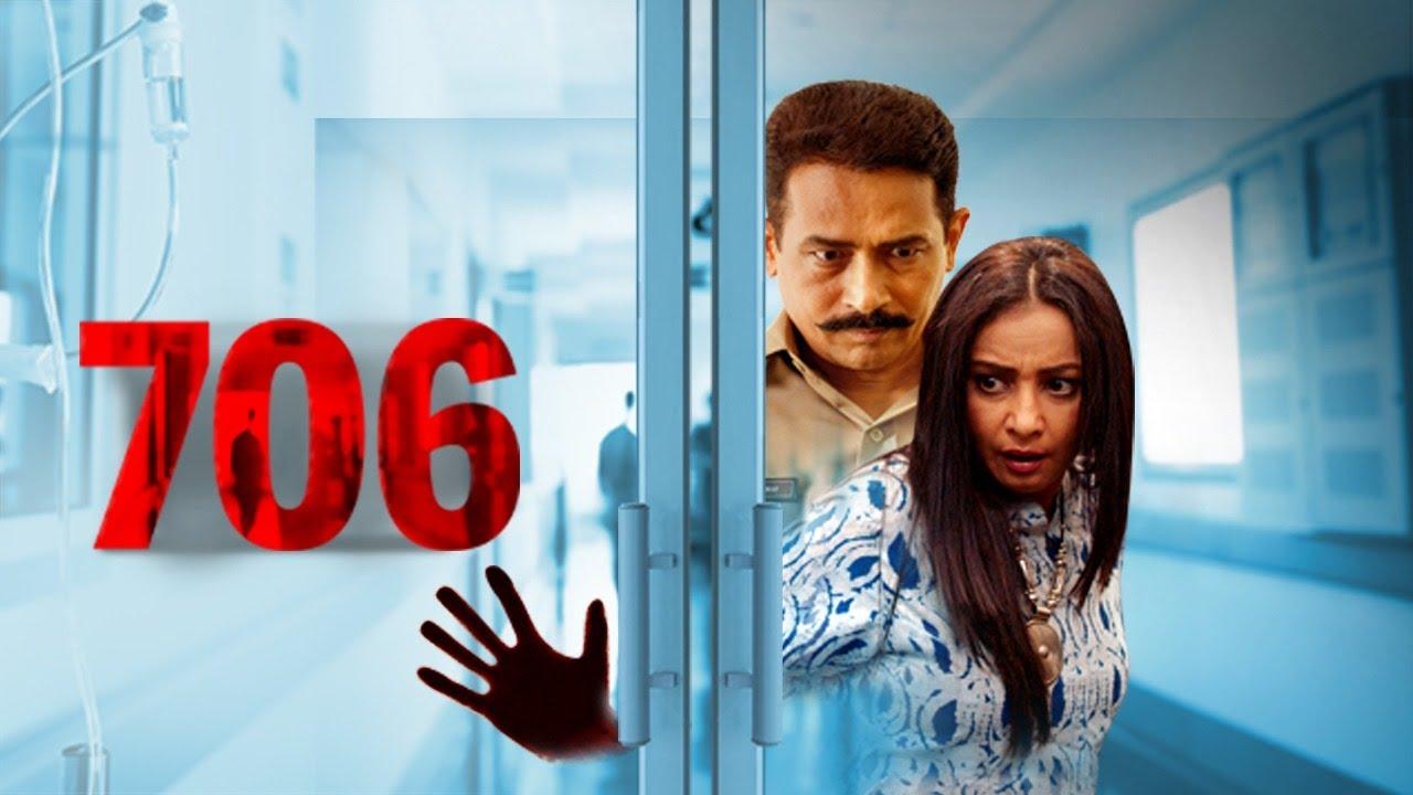 706   Official Teaser   Divya Dutta   Atul Kulkarni   Raayo   Mohan Agashe   Anupam Shyam Oza