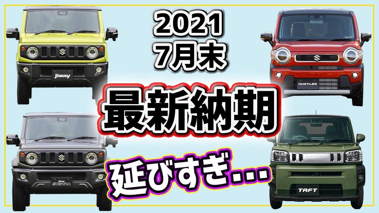 【最新納期】ジムニー/ハスラー/タフト2021年7月末【延びてる…】