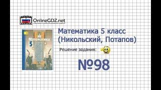 Задание №98 - Математика 5 класс (Никольский С.М., Потапов М.К.)