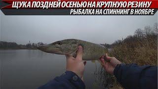 Ловля щуки поздней осенью на крупную резину Рыбалка на щуку в ноябре