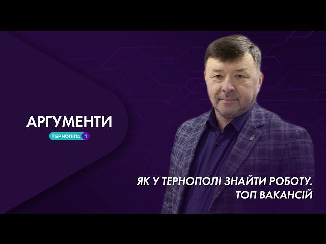 Як у Тернополі знайти роботу  | Аргументи 01.02.2021