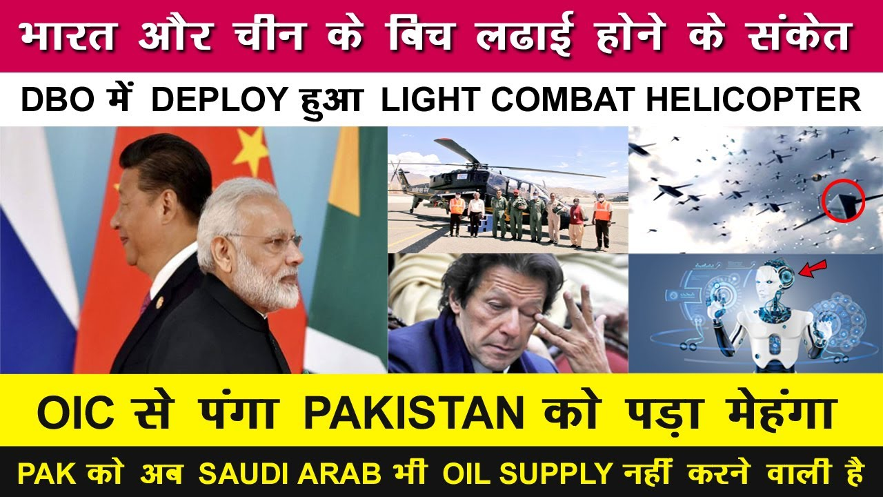 Indian Defence News:India vs China,Saudi Arab block oil supply for Pak,LCH deployed in DBO,Ladakh