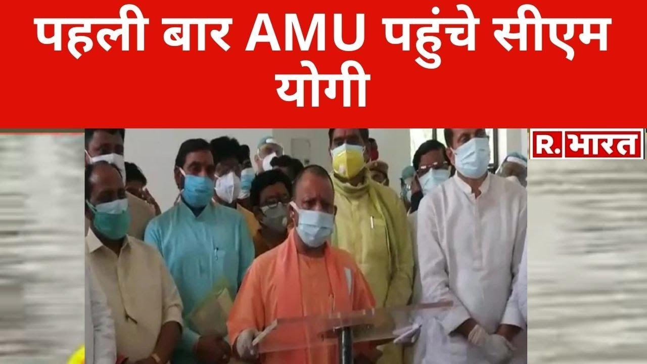Download पहली बार AMU पहुंचे CM Yogi, Corona से कई प्रोफेसर्स की मौत के बाद लिया हालातों का जायजा
