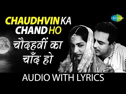 Chaudhvin Ka Chand with lyric | चौदहवीं का चाँद के बोल | Mohammed Rafi