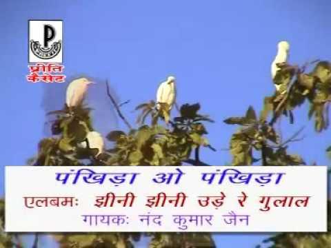 Pankhida pankhida jain bhajan