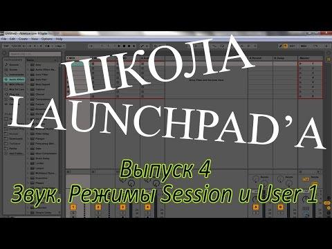 """Школа Launchpad'a"" - Выпуск 4. Работа с сэмплами, режимы Session и User 1"