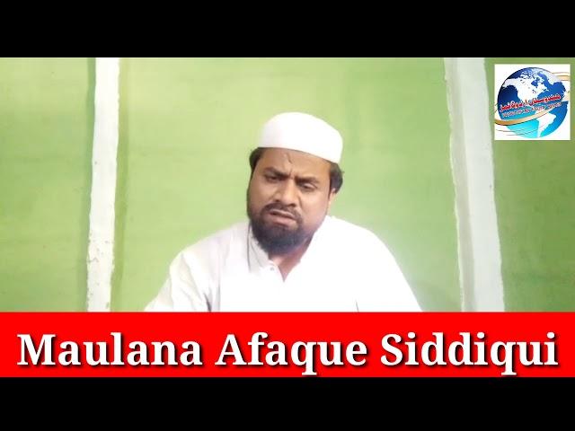 बिहार सरकार लव डॉन में फंसे लोगों की जल्द मदद करे! मौलाना आफाक अनवर सिद्दीकी की अपील