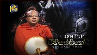 Ehipassiko |  Olaganwatte Chandasiri Thero - 14th November 2016