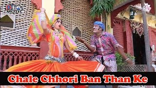 Rajasthani DJ songs 2014 New | CHORI CHALI BAN THAN KE | Hot Dhamaal Dance Song | HD Video Song
