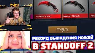 РЕКОРД ВЫПАДЕНИЯ НОЖЕЙ В STANDOFF 2!