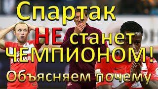 Спартак не станет чемпионом в сезоне-2017/18. Федун подводит Карреру.