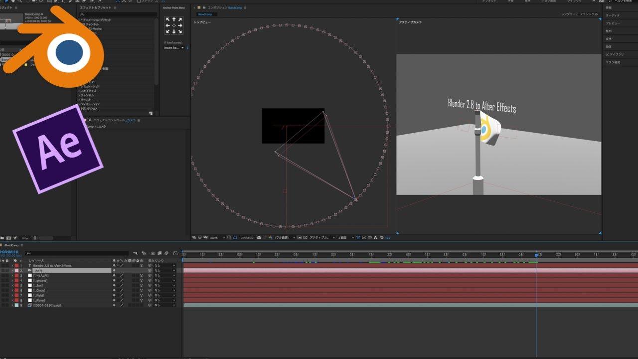 AE「アフターエフェクト」チュートリアル 81 Blender 2 8からAfter Effects | アフターエフェクトへのカメラと位置データ