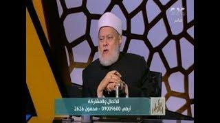 علي جمعة: لو الإمام غلط ودخل من آل عمران على الأنفال فلا ترده «فيديو»