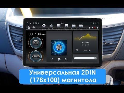 Универсальная 2DIN (178x100) магнитола со съёмным/регулирующимся экраном 6 Core Android GF-1280