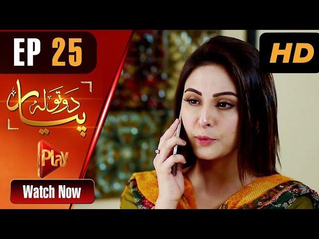 Do Tola Pyar - Episode 25 | Play Tv Dramas | Yashma Gill, Bilal Qureshi | Pakistani Drama