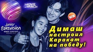 🔔 Димаш настроил Каракат Башанову  на победу в Junior Eurovision 2020 (SUB)