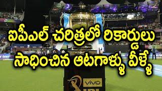 IPL 2018: Good And Bad Records In IPL History | Oneindia Telugu