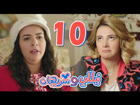 مسلسل نيللي وشريهان - الحلقه العاشره   Nelly & Sherihan - Episode 10