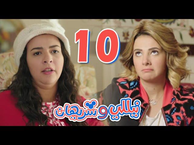 مسلسل نيللي وشريهان - الحلقه العاشره | Nelly & Sherihan - Episode 10