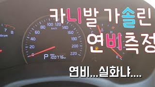 카니발 가솔린 연비측정 해보았습니다 / 차박차량 / c…