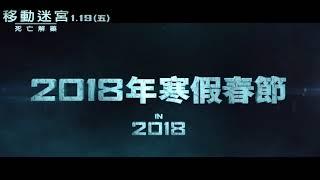 【移動迷宮:死亡解藥】IMAX版最新預告