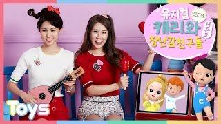 뮤지컬 '캐리와 장난감 친구들 시즌2_오디션' 공연 안내 | 캐리앤 토이즈