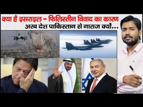UAE - ISRAEL Treaty | Hamas | 6 Day War | Yom Kippur War | suez canal War | Palestians-Israel Conflict