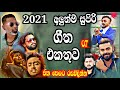 Cover image Best 07 Sinhala New Song 2021 |  Sinhala New Song  | Best 07 Sinhala Song | Aluth Sindu 2021