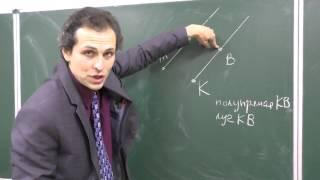 Геометрия. Урок 2 - определения. Луч и отрезок.