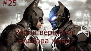 Batman:Arkham Knight #25 (Робин вернулся!Барбара жива) Прохождение