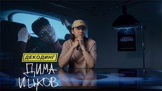 Декодинг клипа «Boulevard Depo feat. PowerPuff Luv - КАЩЕНКО» с Димой Ицковым