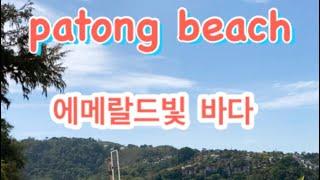 보라카인줄…에메랄드빛 빠통비치 | 푸켓여행 | 태국여행