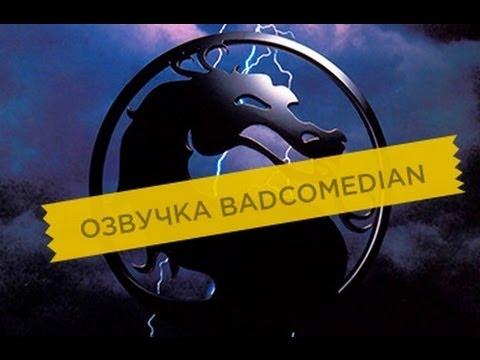 Киногрехи - Mortal Kombat