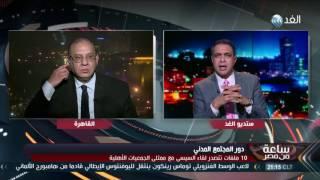 ''عبد القوي'': اجتماعنا مع الرئيس لم يتطرق لقانون الجمعيات الأهلية