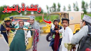 Types Of Rickshaw Drivers    Funny Video 2021 By Berozgar Vines