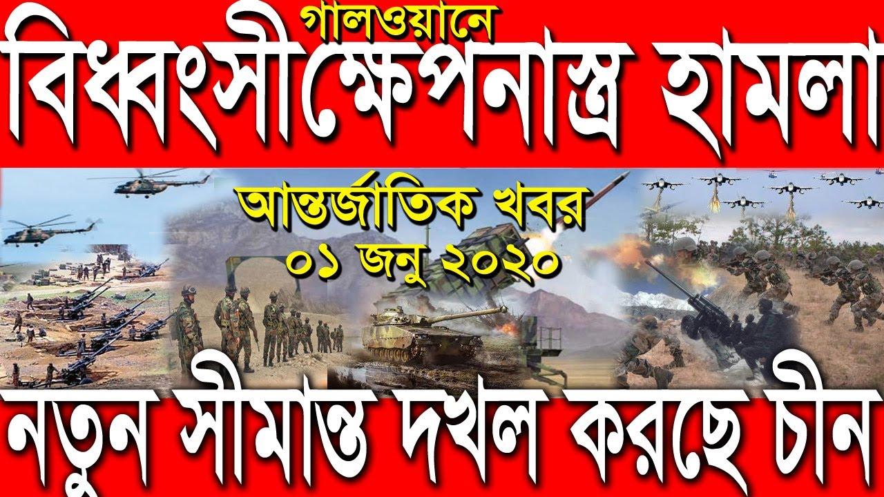 antorjatik khobor 01 july 2020  সারাদিনের সর্বশেষ আপডেট আন্তর্জাতিক সংবাদ 1