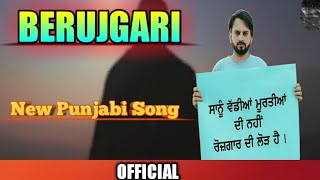 berujgari-full-song-by-guri-dhaliwal-latest-punjabi-songs-2020