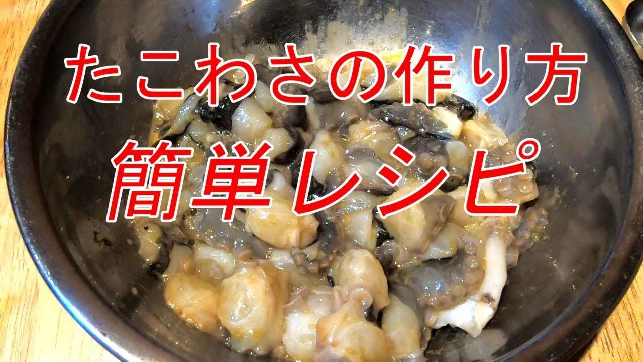 たこわさびの作り方(簡単レシピ)