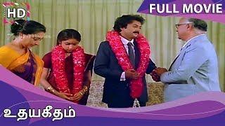 Udaya Geetham Full Movie HD | Mohan | Lakshmi | Revathi | Ilaiyaraaja