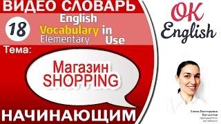 Тема 18 Shopping - магазин.📕Английский словарь для начинающих.