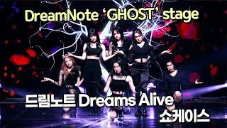 [TOP영상] 드림노트, 타이틀곡 'GHOST(고스트)…
