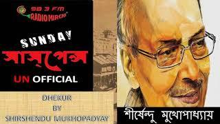 Dhekur By Shirshendu Mukhopadhyay | SUNDAY SUSPENSE