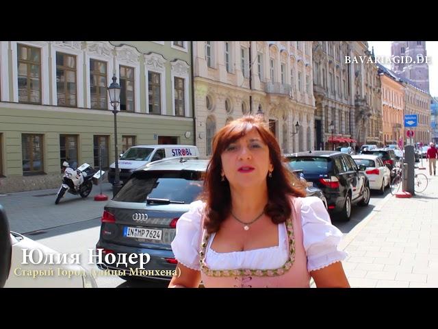 Экскурсии в Мюнехене -  улицы Мюнхена
